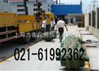 青浦汽车衡 100吨数字式电子汽车衡