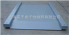 SCS600kg電子地磅秤