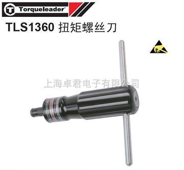 Torqueleader扭力螺絲刀,015890,015860,105870,015920,