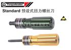 Torqueleader扭力螺丝刀,015600,015620,015640,015660