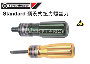 Torqueleader扭力螺絲刀,015600,015620,015640,015660