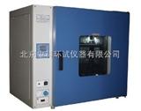 DHG-9203A干燥箱+北京