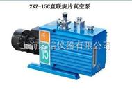 2XZ15C旋片真空泵