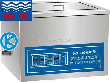 數控數顯超聲波清洗器KQ2200DV