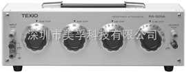 RA-920B日本德仕(TEXIO)RA-920B电阻衰减器
