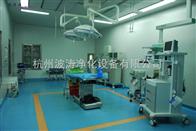 百級超層流手術室凈化工程