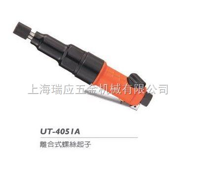 氣動螺絲起子UT-4051A