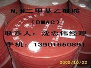 DMAC化学名称:N,N-二甲基乙酰胺(简称二甲基乙酰胺)