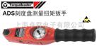 Torqueleader扭力扳手010100,010120,010140,010160,01180