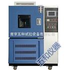 JMS-150长三角交变霉菌试验箱