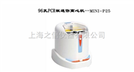 Mini-P25 PCR板微型离心机