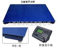 (1吨地磅电子称)上海1吨安装电子地上衡