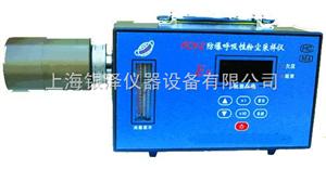 FCY-2型防爆粉尘采样仪