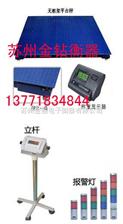 XK3190-A9P苏州电子秤-【带打印地磅】太仓2吨地上衡,常州5T电子秤