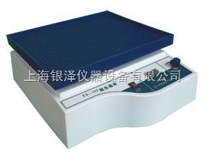 TS-100型(定时)(改进型)脱色摇床