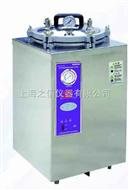 供应立式压力蒸汽灭菌器YXQ-LS-30SII