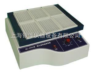 QL-9002微孔板快速振荡器