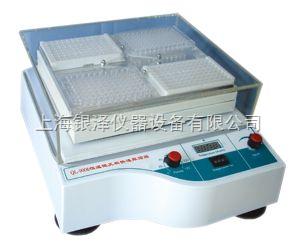QL-9006恒温微孔板快速振荡器