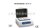 微孔板恒温振荡器--MB100-4P