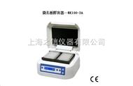 微孔板孵育器--MK100-2A