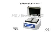 微孔板恒温振荡器--MB100-2A