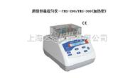 超级恒温混匀仪--TMS-200/TMS-300(加热型)
