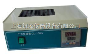 GL-150B(干式)微量恒温器
