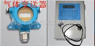 在线式氟气检测仪(单主机+变送器)