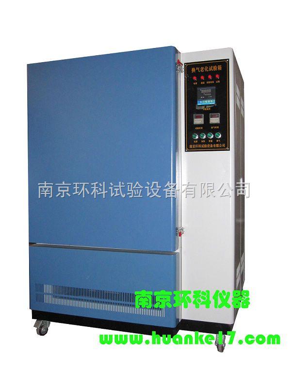 现货高温换气老化试验箱 老化试验箱-厂家直销