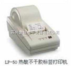 LP-50電子秤衡器標簽打印機,不干膠打印機。國產不干膠打印電子秤