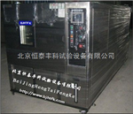 大型下高温实验箱