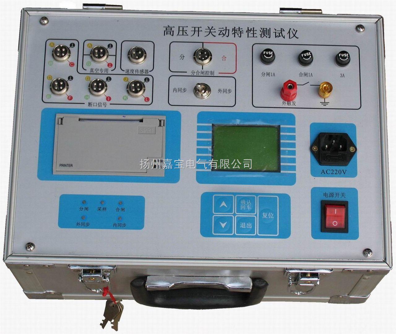 高压开关特性综合测试仪