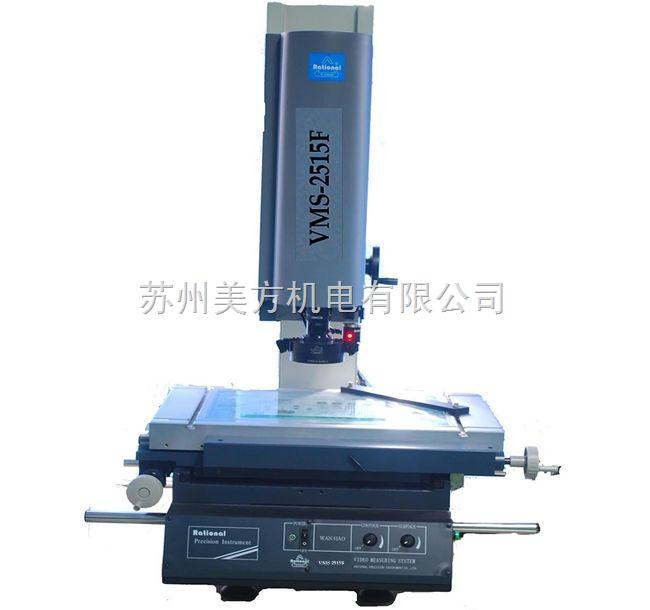 VMS-2515F苏州影像仪VMS-2515F