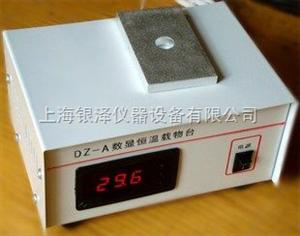 DZ-A数显恒温载物台