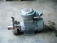 不锈钢防爆离心泵|小型防爆离心泵|不锈钢离心泵