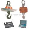 OCS吊秤15吨杭州蓝箭,电子吊秤2吨