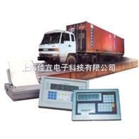 30吨上海鹰牌汽车衡