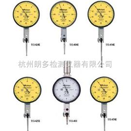 523-404E/513-405E/513-401E/513-444E513系列杠杆百分表