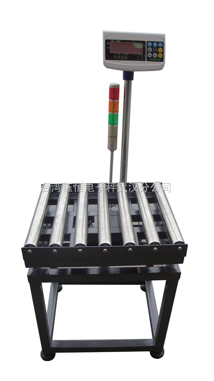 JWI-700W滚桶检重秤