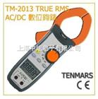 TM2013AC\DC數位鈎錶
