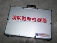 消防工程验收仪器箱