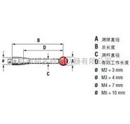 renishaw三坐标用测针