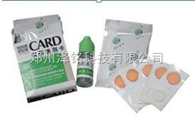 農藥殘留速測卡     食品中農藥殘留檢測儀   農產品中農藥殘留檢測Z快的方法