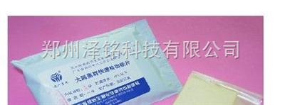 ZM-08水质大肠菌群检验纸片       饮料中大肠菌群检验纸片   饮用水中大肠杆菌的检测卡