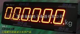 YDH地磅大屏显示器◣室外5寸大屏显示器◥即插即用耀华大屏显示器◢