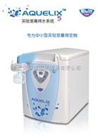 Aquelix™ 5实验室高纯水系统