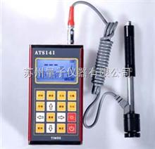 ATS141里氏硬度计ATS141(轧辊)