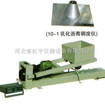 乳化沥青负荷轮碾机