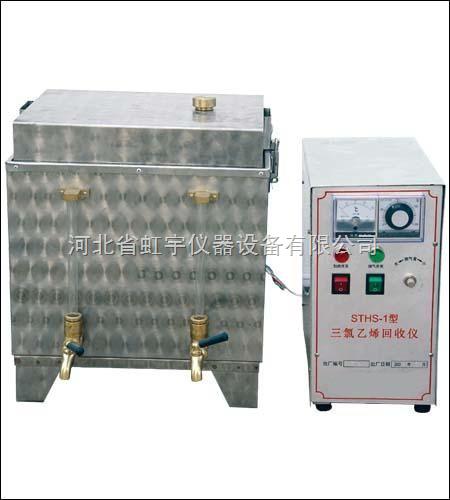 沥青三氯乙烯回收仪