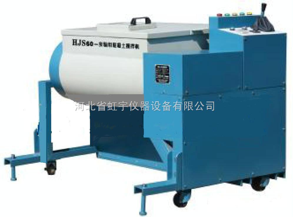 混凝土搅拌机 双卧轴混凝土搅拌机 双卧轴搅拌机HJS-60型